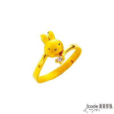J code真愛密碼 甜蜜米飛黃金/水晶戒指