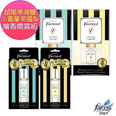 Farcent香水 室內擴香/空間織品噴霧香氛組合-小蒼蘭英國梨+鼠尾草海鹽