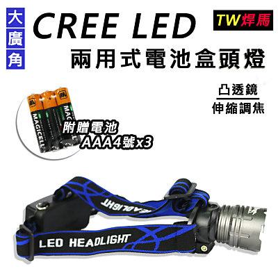 TW焊馬 CREE LED 大廣角凸透鏡伸縮調焦兩用式電池和頭燈CY-H5220