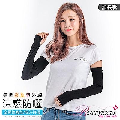 BeautyFocus  台灣製抗UV涼感運動袖套(加長款/黑)