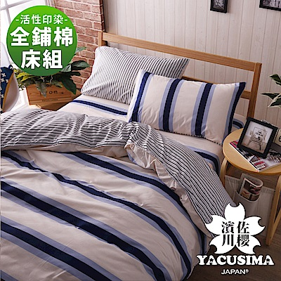 濱川佐櫻-玻光夜影 職人系柔絲絨加大四件式全鋪棉兩用被床包組