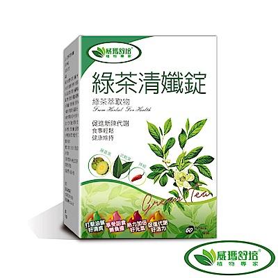 (即期品)(贈) 威瑪舒培 綠茶清孅錠 60錠/盒 (本品效期:2020.2.2)