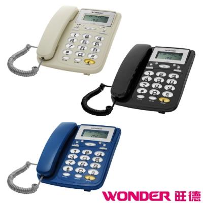 旺德WONDER 來電顯示電話 WD-7002
