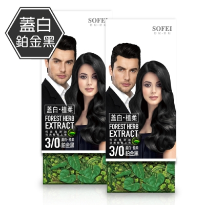 舒妃SOFEI 型色家植萃添加護髮染髮霜 3/0蓋白植柔 鉑金黑 2入組