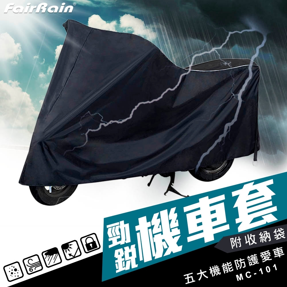 【飛銳FairRain】勁銳高級機車罩 L號