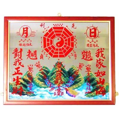 開運陶源【山海鎮《 5 號》】... 30 x 26 cm