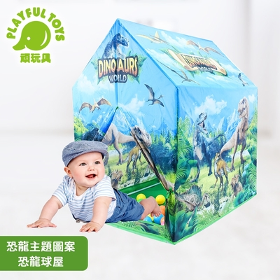 Playful Toys 頑玩具 恐龍球屋(兒童帳篷遊戲屋)