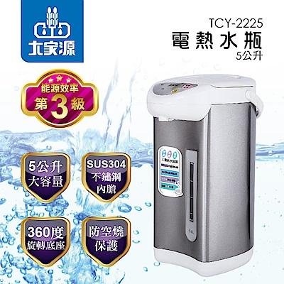大家源5.0L電動熱水瓶 (TCY-2225)