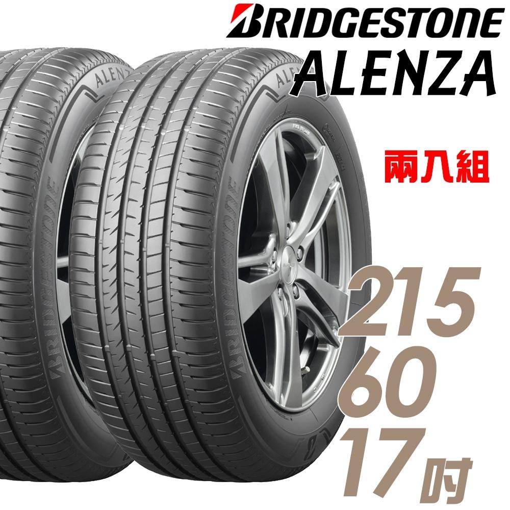 【 普利司通】ALENZA 頂級舒適耐磨輪胎_二入組_215/60/17(ALENZA)