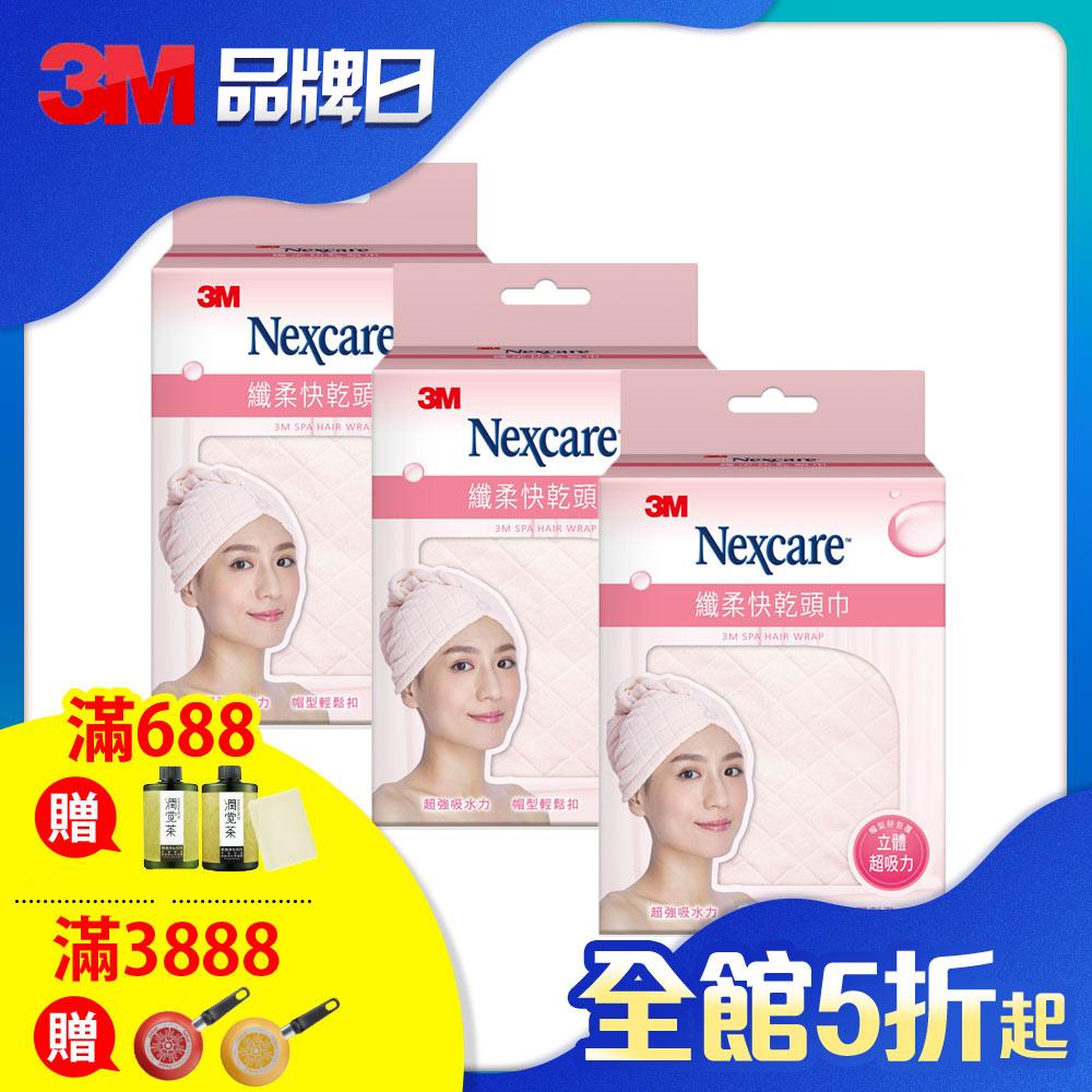(3入組) 3M Nexcare 纖柔快乾頭巾-粉紅