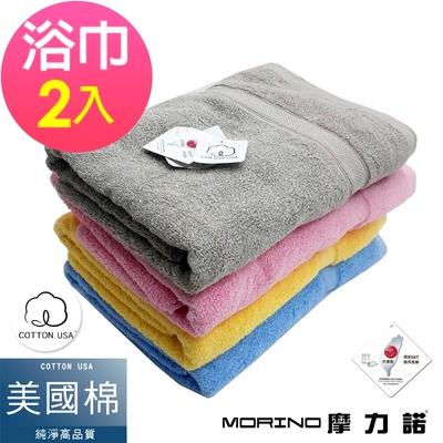 (超值2條組) MORINO 摩力諾 MIT美國棉素色緞條浴巾/海灘巾