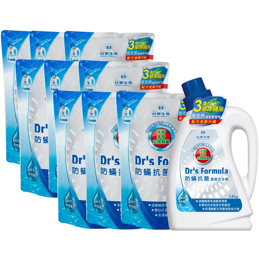 台塑生醫Drs Formula防蹣洗衣精(1.6kg*1瓶+1.5kg*9包)