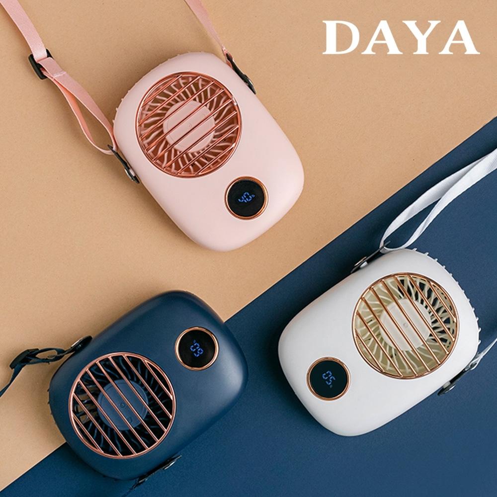 【DAYA】經典金屬邊框數字顯示電量 上吹風扇/頸掛風扇/掛脖風扇