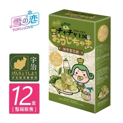 茶茶小王子 雪花餅 (宇治抹茶/鹹蛋黃/葡萄) 3種口味任選 (12包/箱)