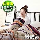 織眠坊 北歐風羊羔絨法蘭絨萬用毯5尺-維京神話