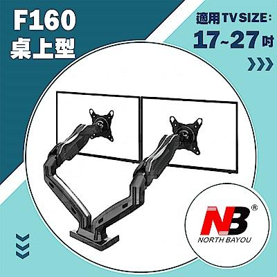 NB F160/17-27吋桌上型氣壓式液晶螢幕架《電競/辦公適用》