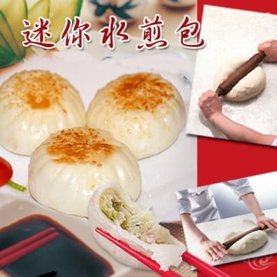 老爸ㄟ廚房‧迷你水煎包(20顆/包,共3包)