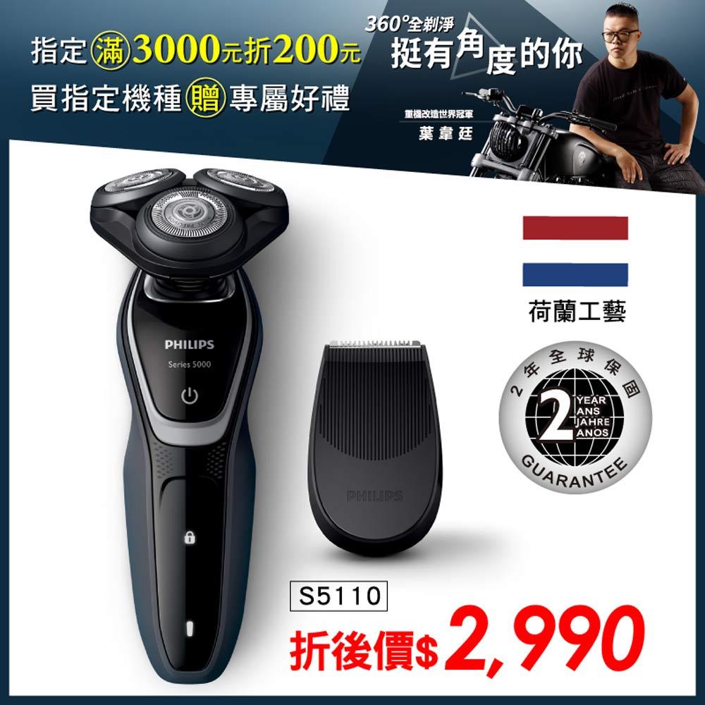 [結帳折200] 飛利浦勁鋒系列MultiPrecision刀鋒三刀頭電鬍刀/刮鬍刀S5110