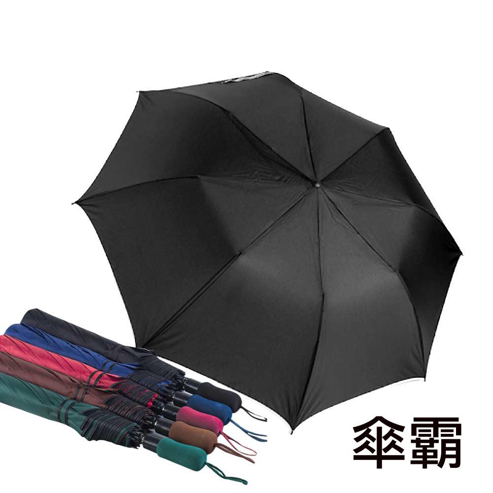 傘霸 56吋黑膠大傘面自動四人傘