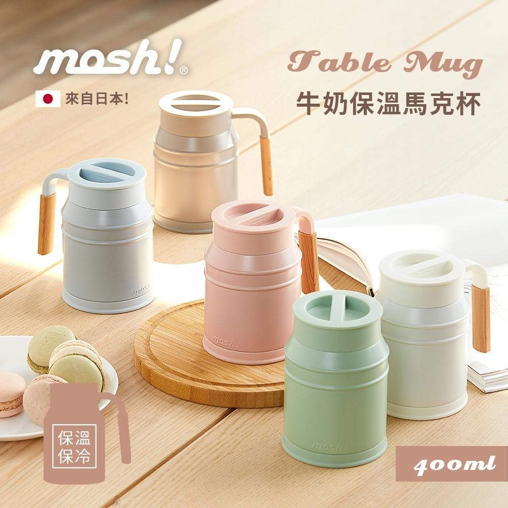 日本mosh! 牛奶保溫馬克杯400ml(共四色)(快)