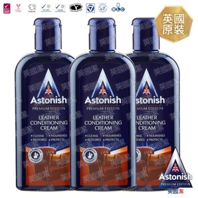 Astonish英國潔 皮革去汙保養乳3瓶(250mlx3)