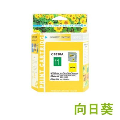 向日葵 for HP NO.11/C4838A 黃色環保墨水匣 /適用 HP Business Inkjet 1000/1100/Color Inkjet CP1700/DesignJet 100