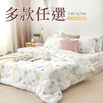 DUYAN竹漾-舒柔棉-雙人床包組+可水洗羽絲絨被-多款任選