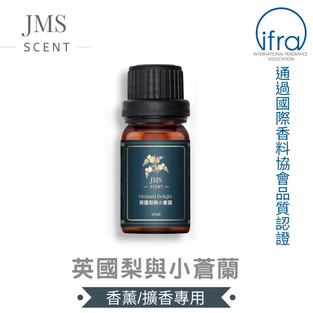 JMScent 時尚香水精油 英國梨與小蒼蘭 IFRA認證 香薰/擴香專用 (10ml)