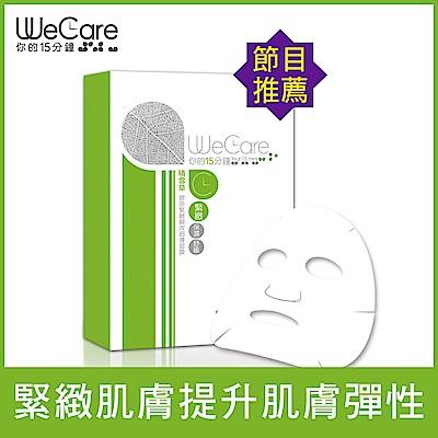 WeCare你的15分鐘 積雪草膠原緊緻瞬效超導面膜25mlx5片/盒