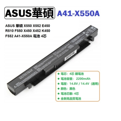 ASUS x550vc 電池 asus x552v X552M X552E 電池