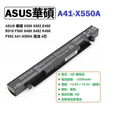 ASUS x550j 電池 X550L x550ld X550JD X550JK 4芯