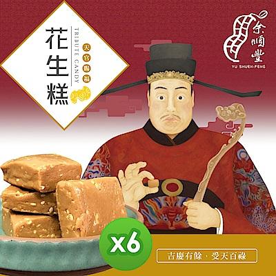 余順豐 花生糕(250gx6包)