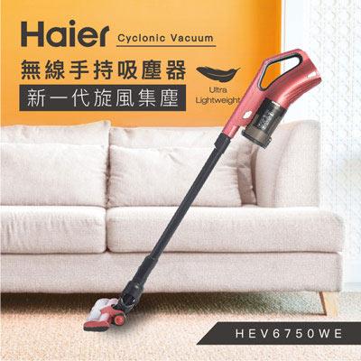 Haier海爾 無線手持吸塵器 (簡配版)