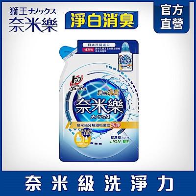 日本獅王LION 奈米樂超濃縮洗衣精補充包 淨白消臭 450g