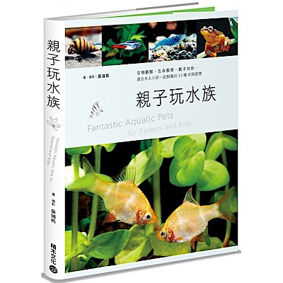親子玩水族:生物觀察,生命教育,親子共作,適合大人小孩一起飼養的53種水族寵物