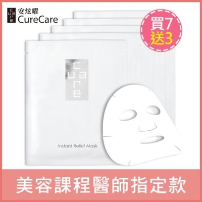 CureCare安炫曜 瞬效舒緩面膜買7片送3片