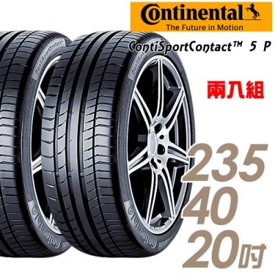 【馬牌】ContiSportContact5 P 高性能輪胎_二入組_235/40/20