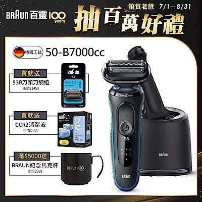 德國百靈BRAUN-新5系列免拆快洗電動刮鬍刀/電鬍刀 50-B7000cc