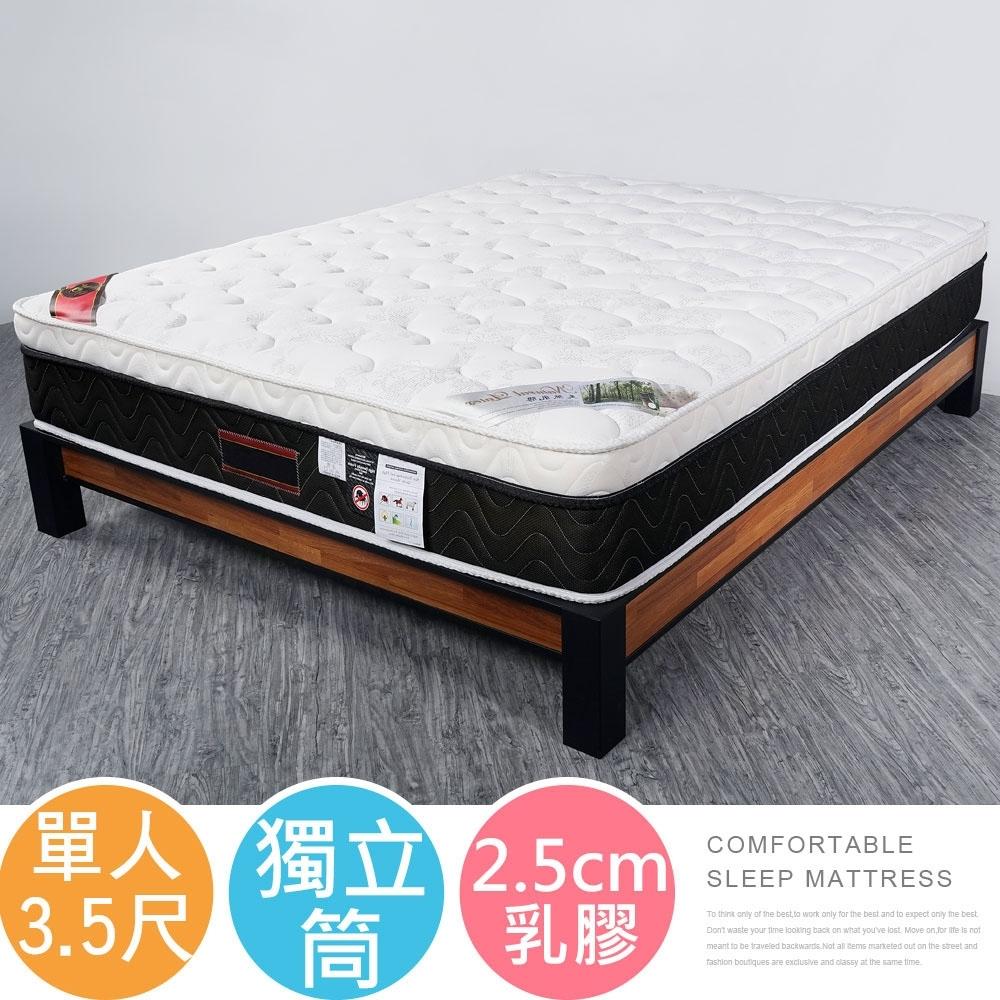 Homelike 新衣蝶三線乳膠獨立筒床墊-單人3.5尺