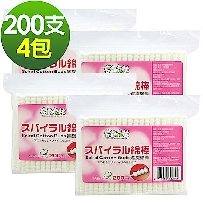 (任5件385)奈森克林 台灣製螺旋棉花棒800支(200支x4袋)