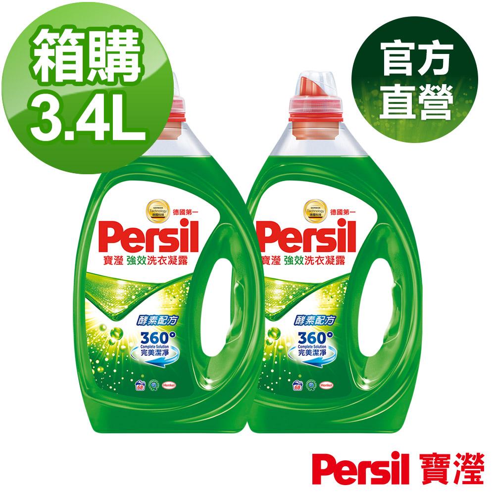 (大容量)【箱購】Persil 寶瀅強效洗衣凝露 3.4L (2入)