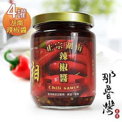 那魯灣 湖南辣椒醬  4罐 (240克/罐)