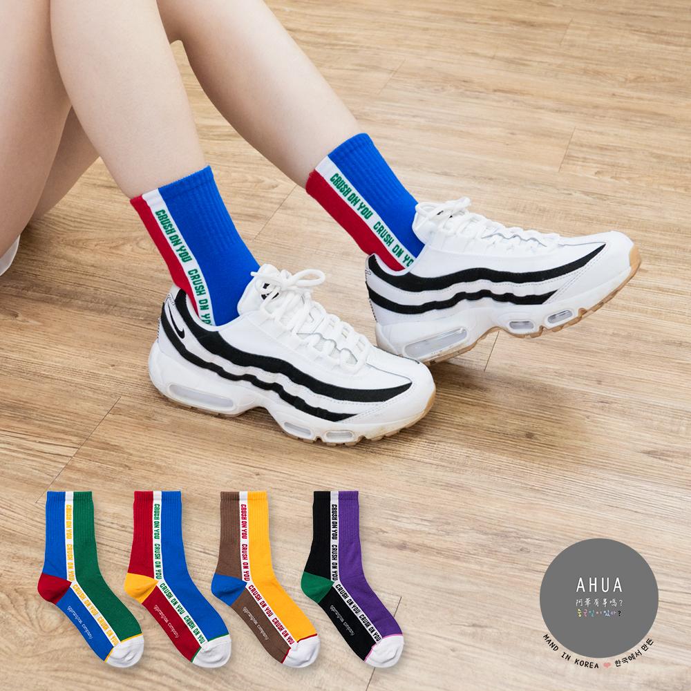 阿華有事嗎 韓國襪子 拼色潮流字母中筒襪 韓妞必備長襪 正韓百搭純棉襪