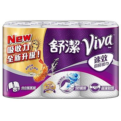 舒潔VIVA速效廚房紙巾一大小隨意撕 108張X6捲/串