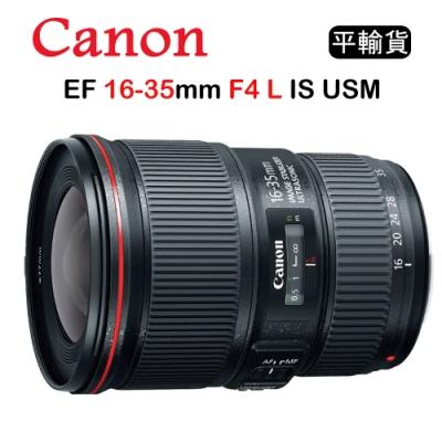 CANON EF 16-35mm F4 L IS USM (平行輸入) 送UV保護鏡+吹球清潔組