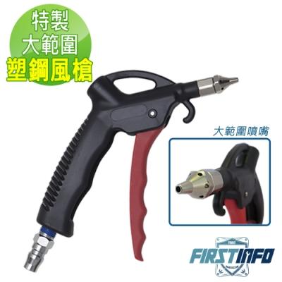 良匠工具 空壓專用 特製大範圍塑鋼風槍 氣壓槍/吹塵槍 附接頭
