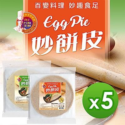 名廚美饌 妙餅皮原味&全麥5組(55gx10片x5組)