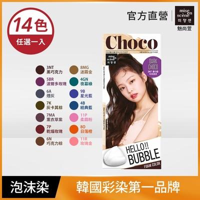 miseenscene 魅尚萱 HELLO BUBBLE泡沫染髮劑30g(14色任選)