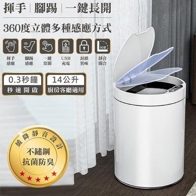 【酷奇】超大容量不鏽鋼感應智能垃圾桶-14公升