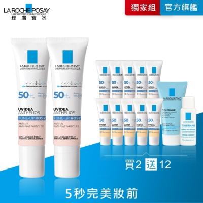 理膚寶水 全護清透亮顏妝前防曬隔離乳UVA PRO 30ml 2入 超級加量60ml獨家限定組 瑰蜜霜